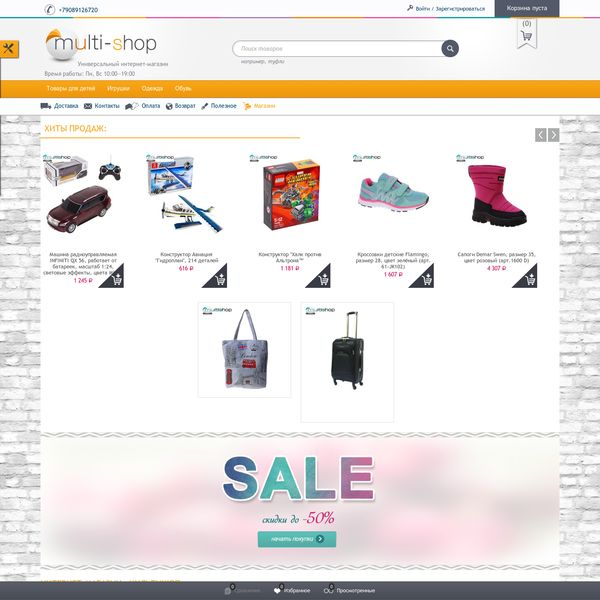 multishop66.ru