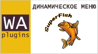 Динамическое меню SuperFish