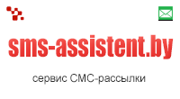sms-assistent.by