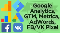 Электронная коммерция, GTM, Google Analytics, AdWords, Метрика, FB, VK, Mail ++