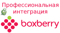 Интеграция Boxberry