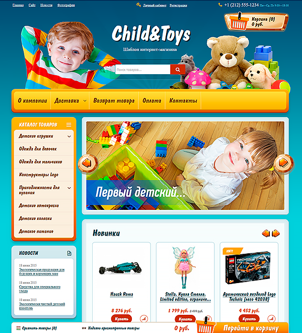 Тема Child&Toys