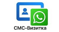 СМС-визитка / WhatsApp / Viber